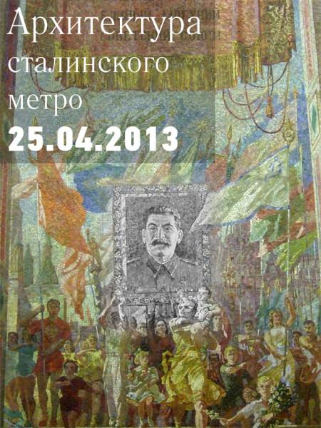 Лекция архитектура сталинского метро