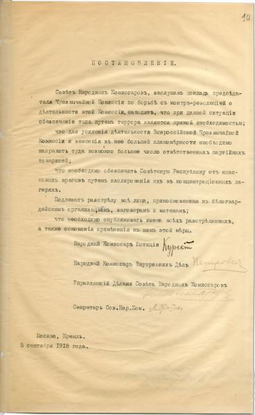 postanovlenie-krasny-terror-1918