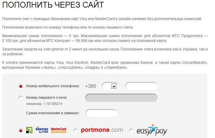 MTS_Pay2