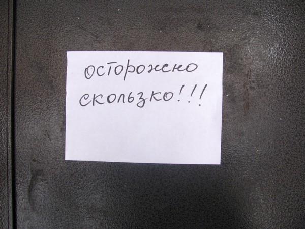 IMG_8529_скользко!
