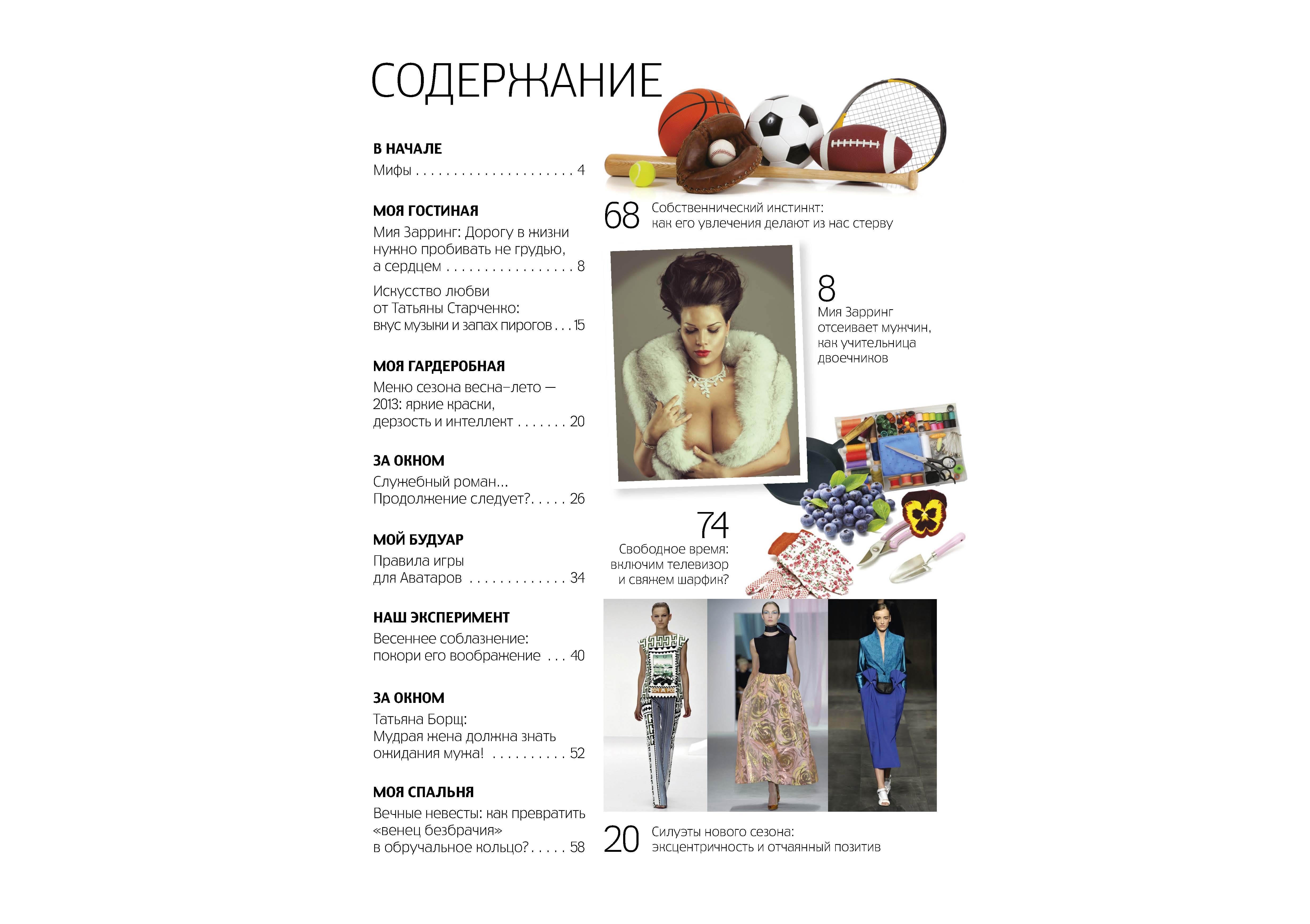 Милавица_02(17)-_-_Page_01