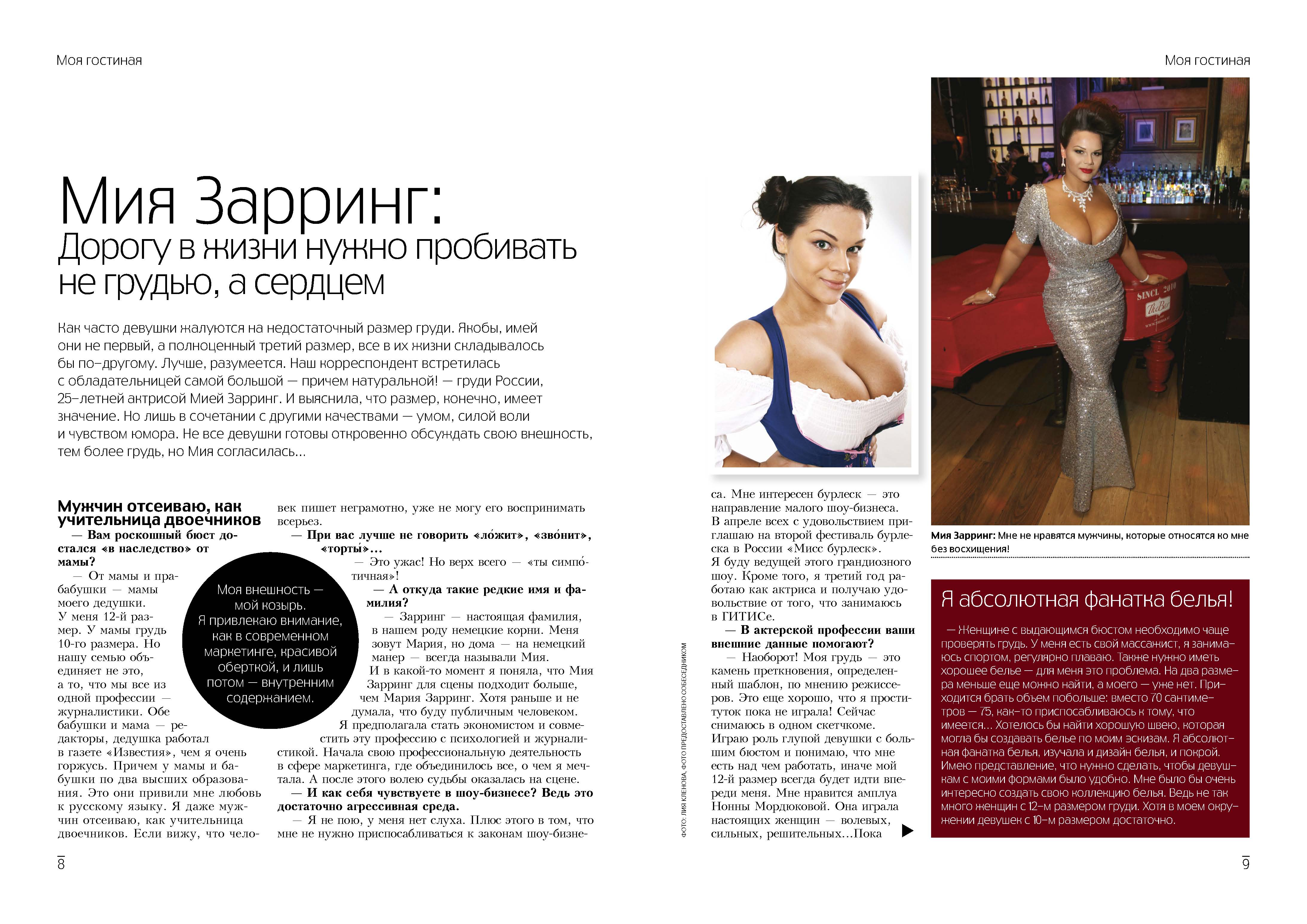 Милавица_02(17)-_-_Page_05