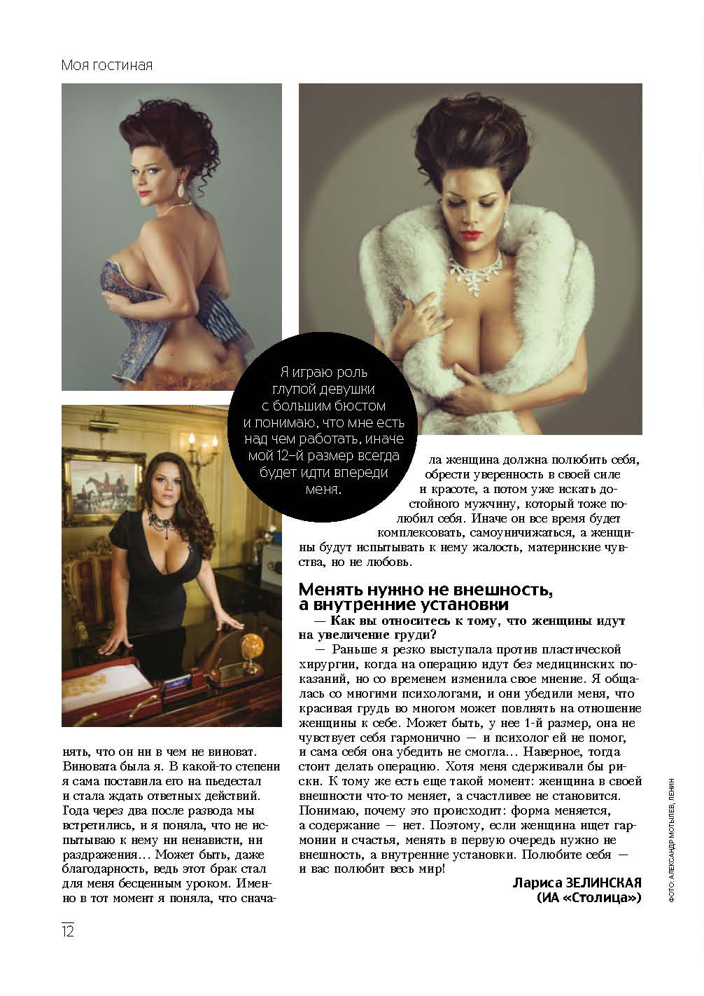 Милавица_02(17)-_-_Page_07