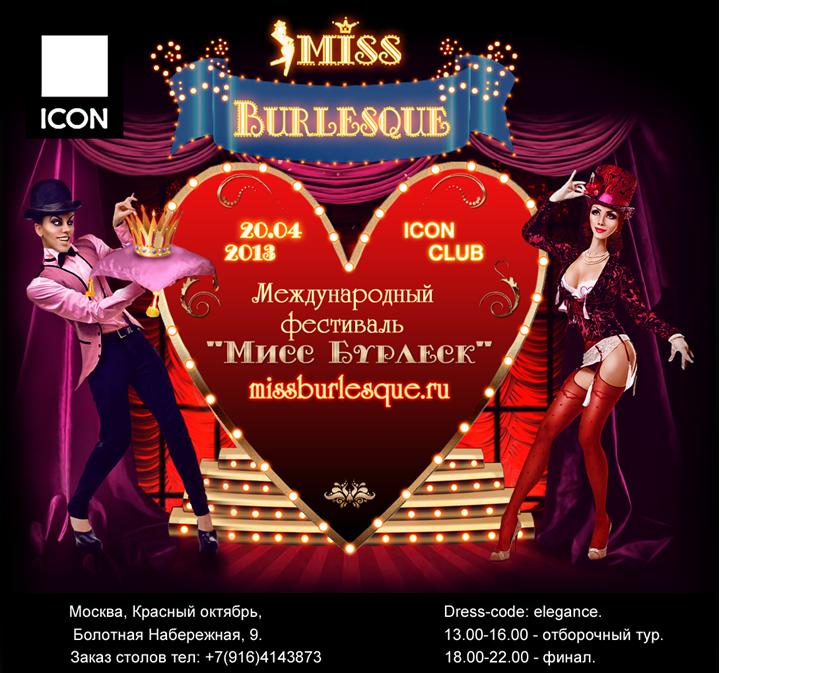 Афиша Miss Burlesque 2013