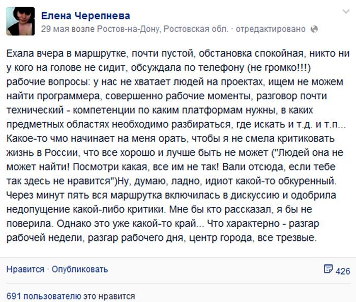 фашизм в России