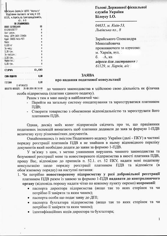 Письмо о том что организация не является плательщиком ндс образец