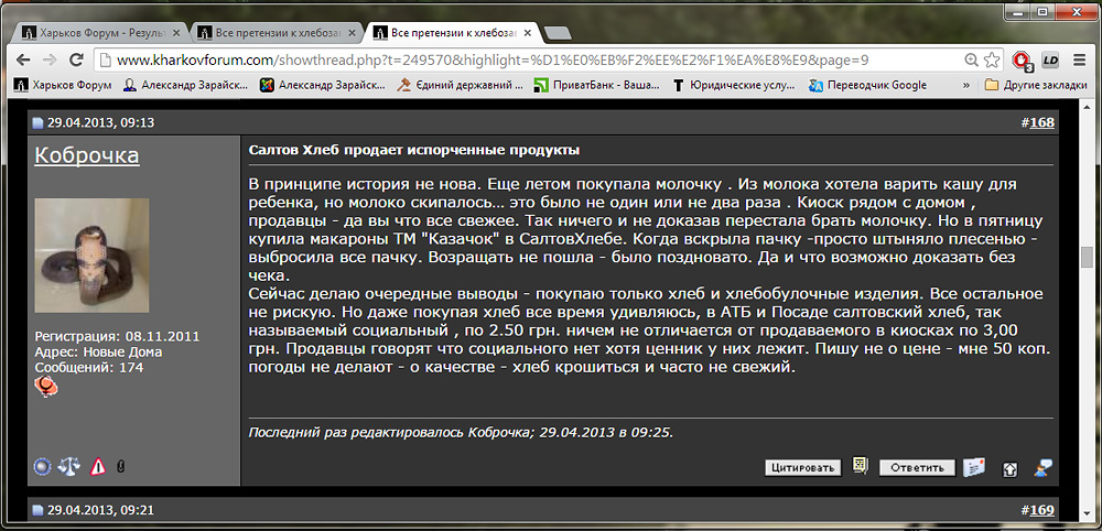 2014-11-30 13-32-29 Скриншот экрана