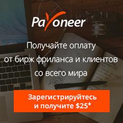 Зарегистрироваться в Payoneer (пайонер) по реферальной ссылке
