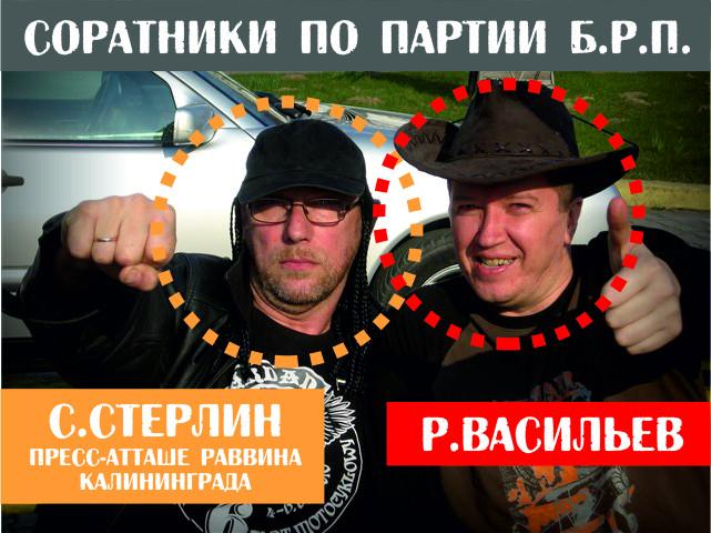 Рустам Васильев в числе организаторов