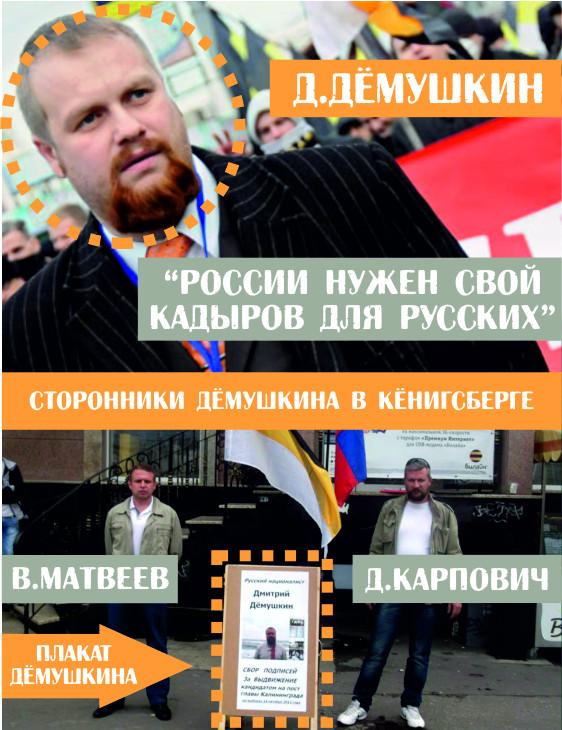 Поклонники Рамзана Кадырова в Кёнигсберге