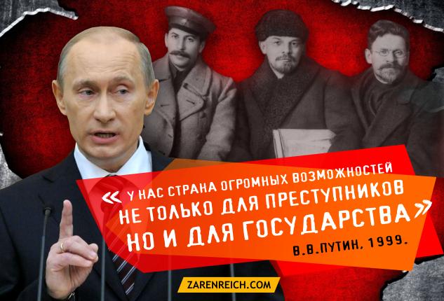 Путин и закон