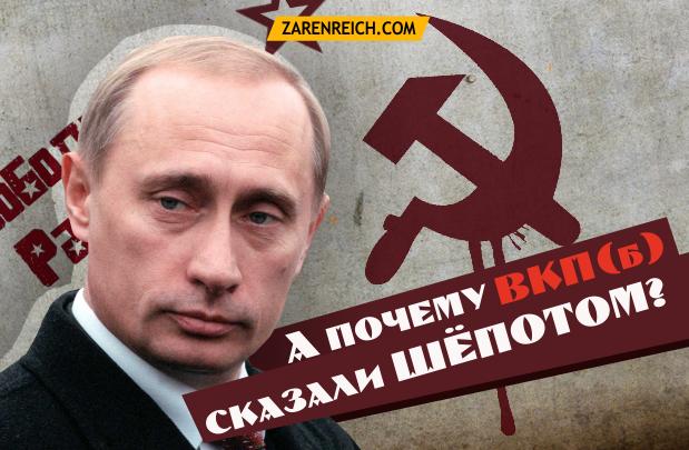 Путин ВКПБ