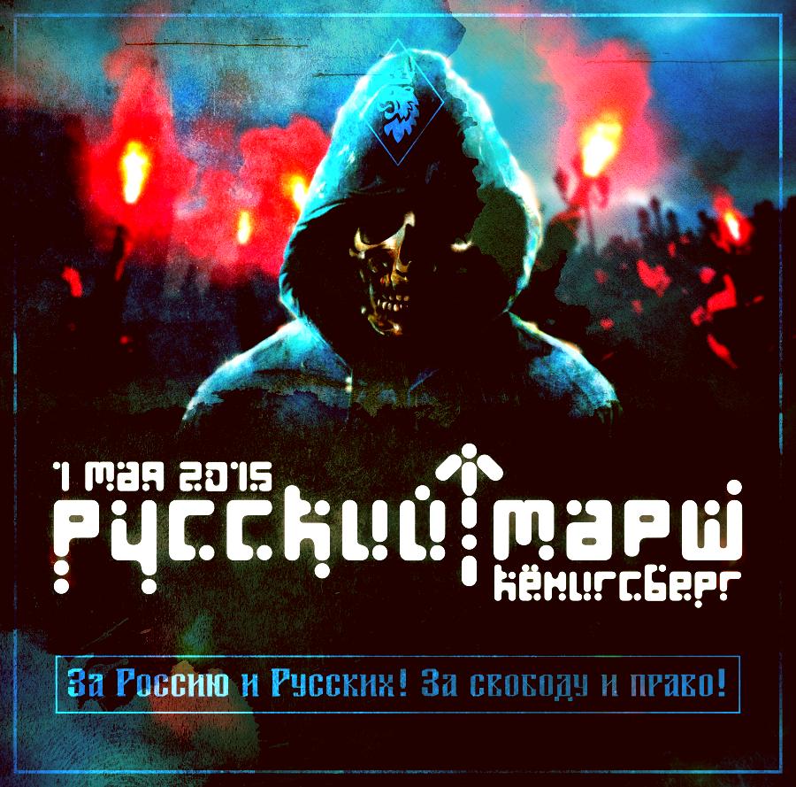 Последний Русский Марш
