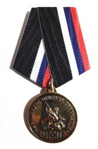 Медаль РОВС