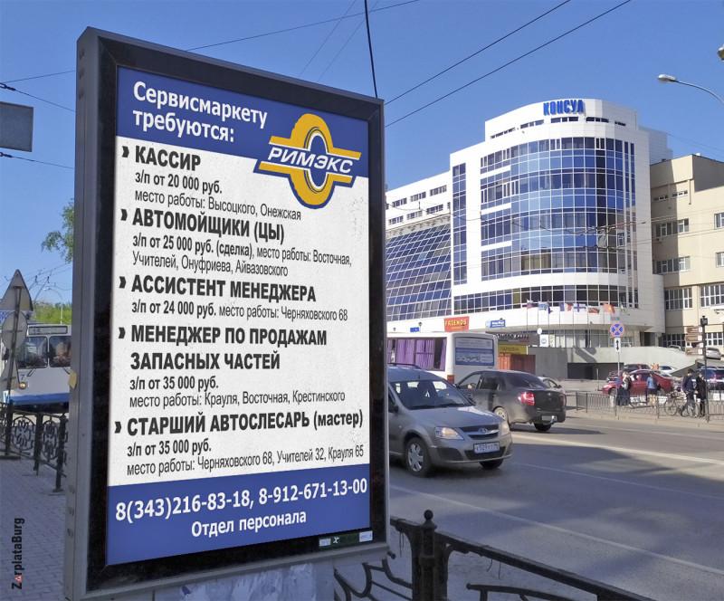 Zarplataburg - Найдем работу каждому!