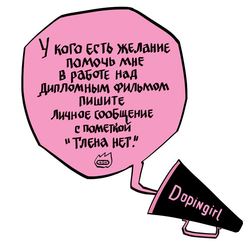 _note_diplom