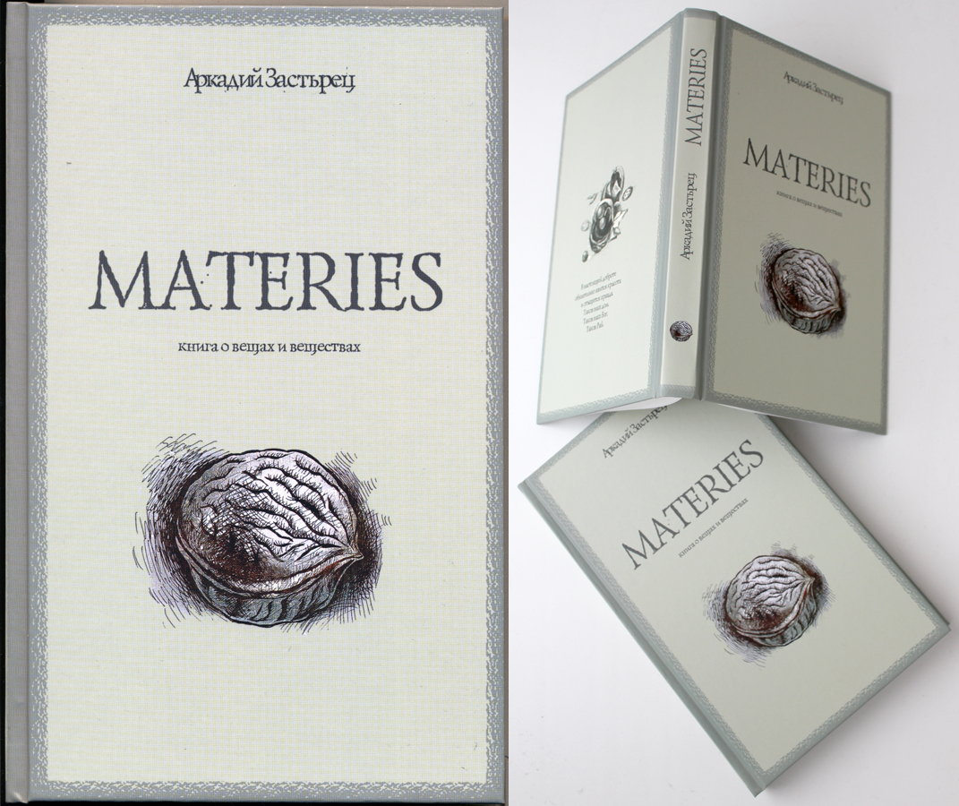 materies-cov-1