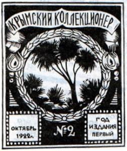 98. Журнал Крымский коллекционер. 1922.