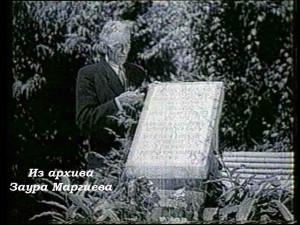 101. Я. Д. Гордезиани ухаживает за могилой Краснова. 1953 г.