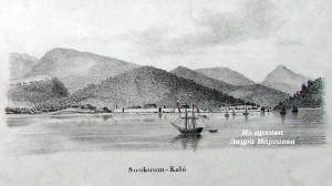 22. Сухуми. 1833 г. Атлас Дюбуа де Монпере