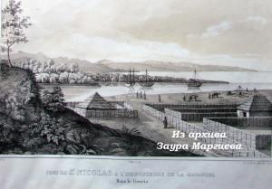 24. Гурия 1833 г. . Деревня Натанеби на Черном море невдалеке от современного Батуми