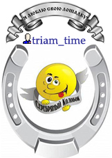 triam_time