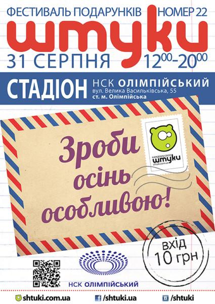 shtuki_310913