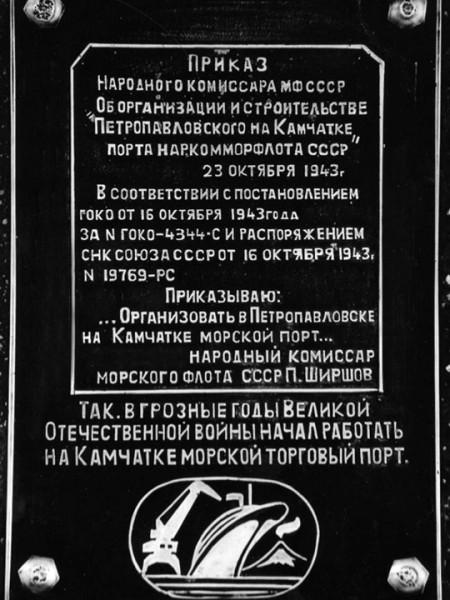 75 Петропавловск-Камчатский морской торговый порт