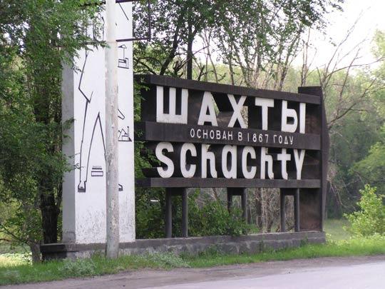 ZAVODFOTO из ЖЖ: Из серии Заброшенные заводы: Город Шахты с другой стороны