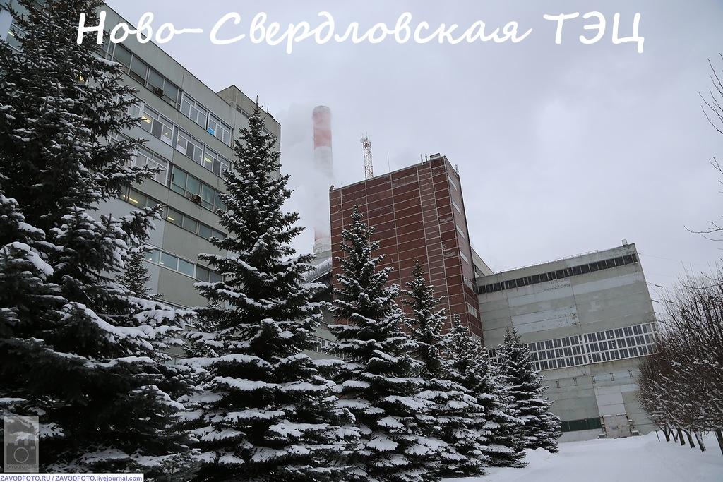Ново-Свердловская ТЭЦ