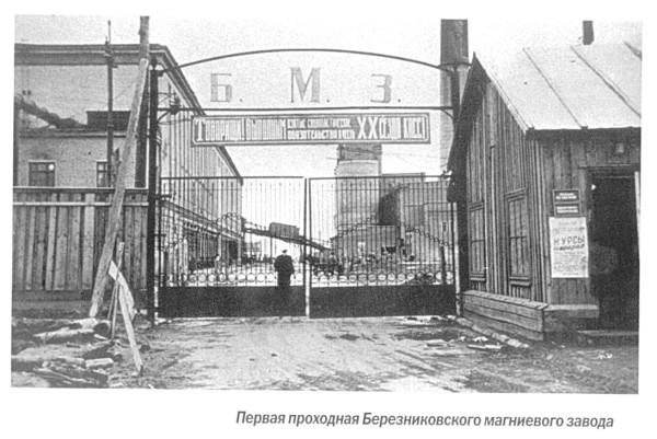 1 Первая проходная Березниковского магниевого завода (АВИСМА)