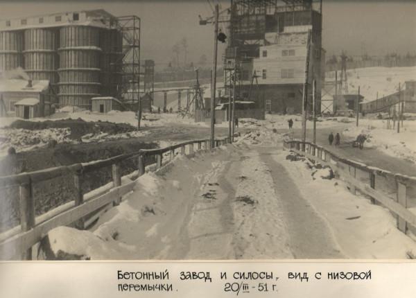 12 КамГэс Бетонный завод   20.03.1951