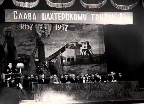 4 1957 год 50-летие кизеловского угольного бассейна