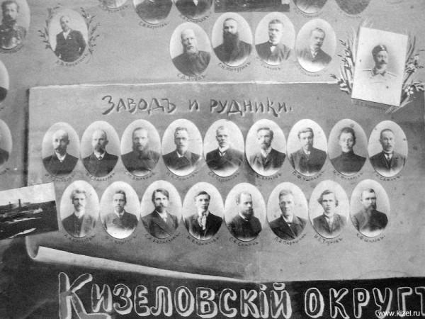 3 1911 г. Управляющие заводом и рудниками 1911 г.