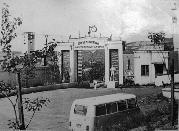 1 1969 г. Кизеловский рудоремонтный завод