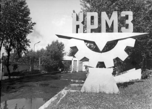 3 1970-е годы КРМЗ