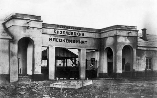 2 1960-е Кизеловский мясокомбинат