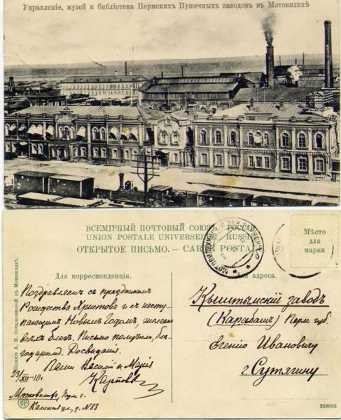 Управление Пермских пушечных заводов 1910 год