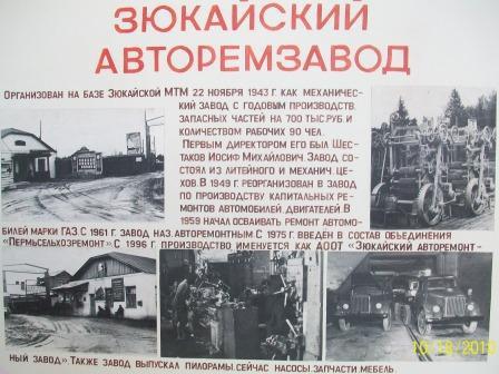 2 В 1943 г. открыт Зюкайский авторемонтный завод