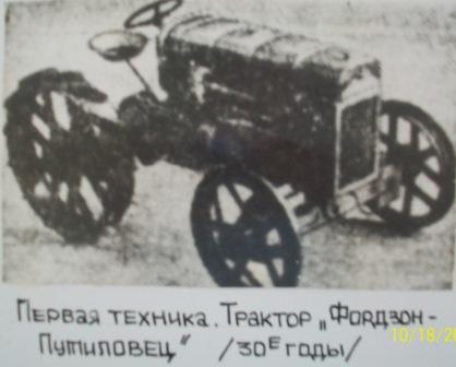 3 Первая техника. Трактор Фордзон-Путиловец. 30-е годы