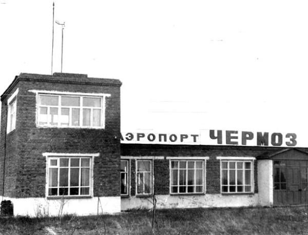 55 Чёрмозский аэропорт