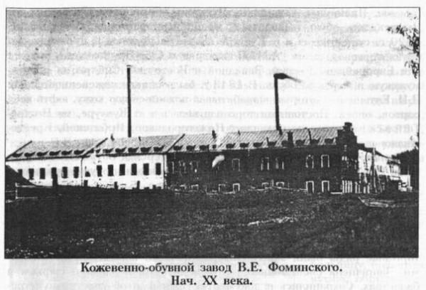 1 Здания кожевенного завода В.Е. Фоминского