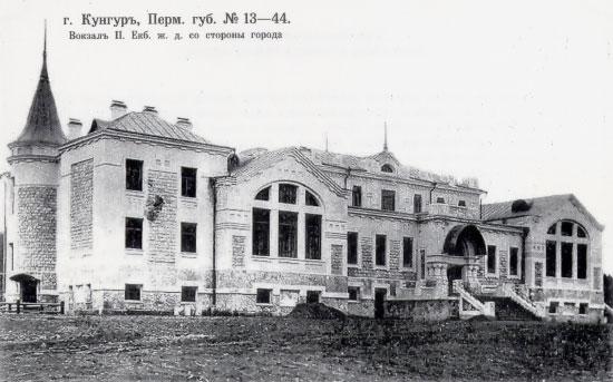 2 Вокзал станции Кунгур. Первый поезд сюда прибыл 1 ноября 1909 года