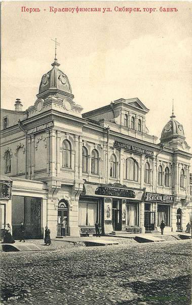 Пермь. Сибирский торговый банк на Красноуфимской улице (Куйбышева), д.16. Пермское отделение Сибирского торгового банка открылось 27 ноября 1906 года, а в 1908 году переехало в это здание