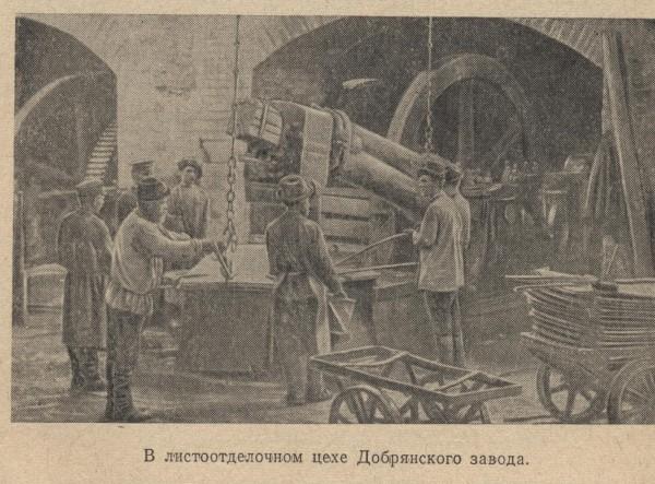 В листоотделочном цехе Добрянского завода
