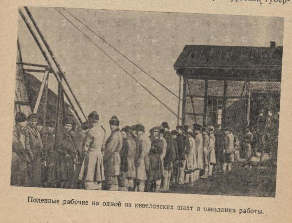 Поденные рабочие на одной из кизеловских шахт в ожидании работы