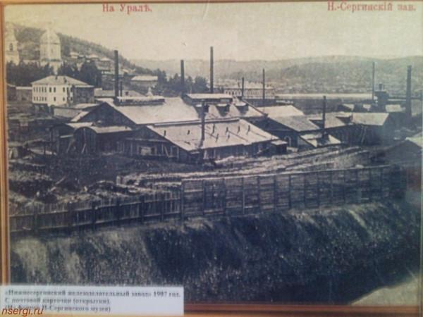 1 Нижнесергинский железоделательный завод 1907г.