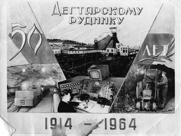 7 Дегтярскому руднику 50 лет