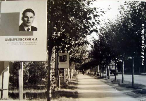 23 Портреты передовиков. Ул. Калинина.