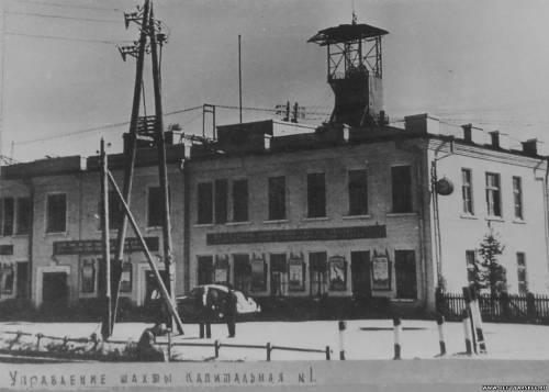 28 Дегтярск. Управление шахты Капитальная-1